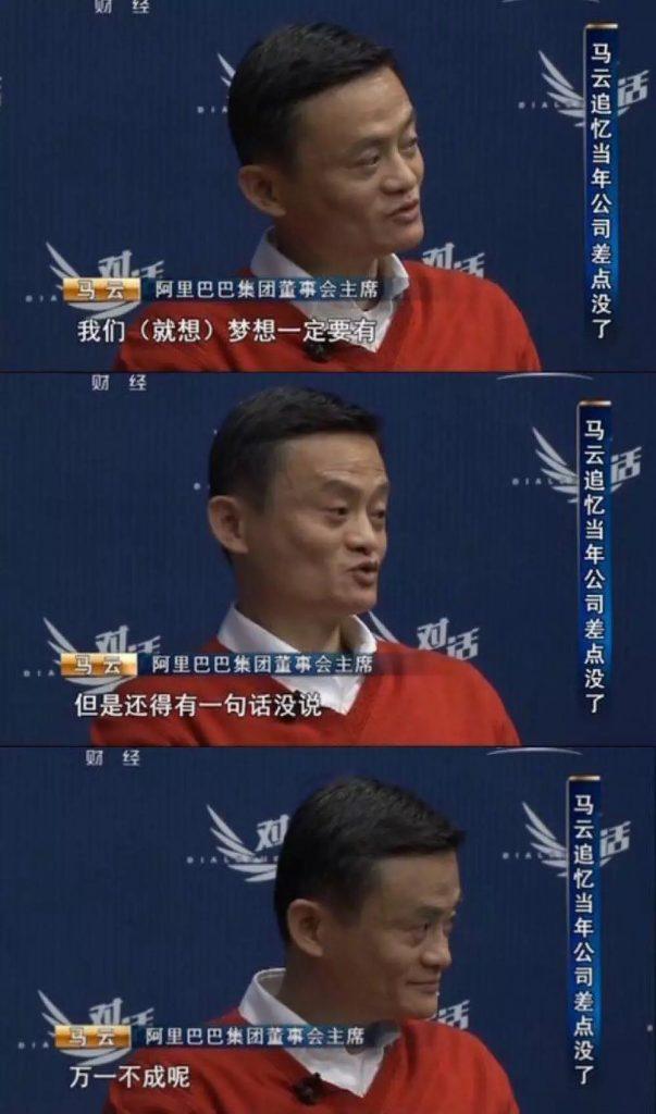 马云追忆当年创业