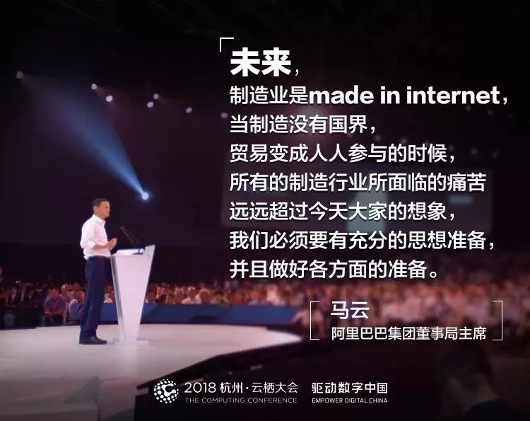 2018年杭州云栖大会-马云演讲