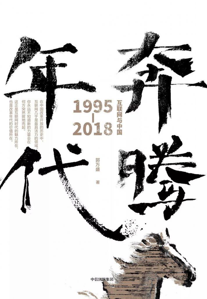 奔腾年代 互联网与中国1995—2018