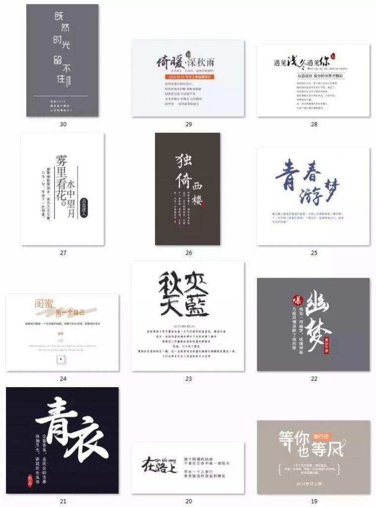 【美工PSD素材下载】小清新文艺简约艺术摄影后期海报文字体排版设计psd分层素材