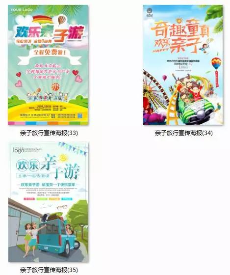 【美工psd素材下载】假期亲子家庭旅游旅行社宣传单海报设计模板PSD分层素材图库