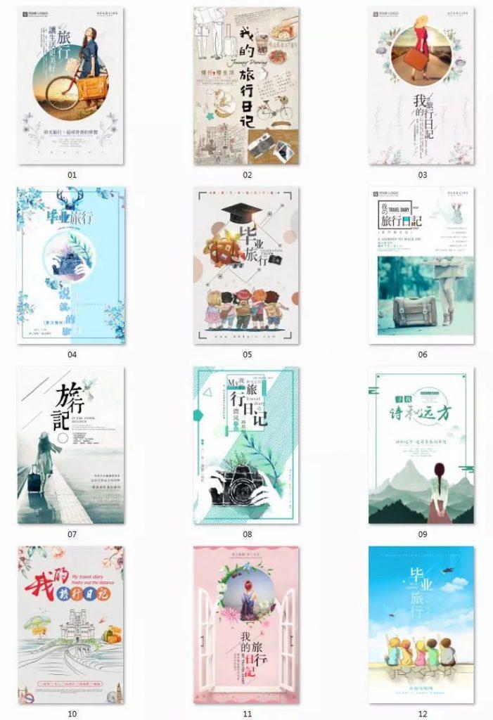 【美工psd素材下载】旅游海报字体排版小清新毕业旅行日记PSD模版设计素材手绘青春