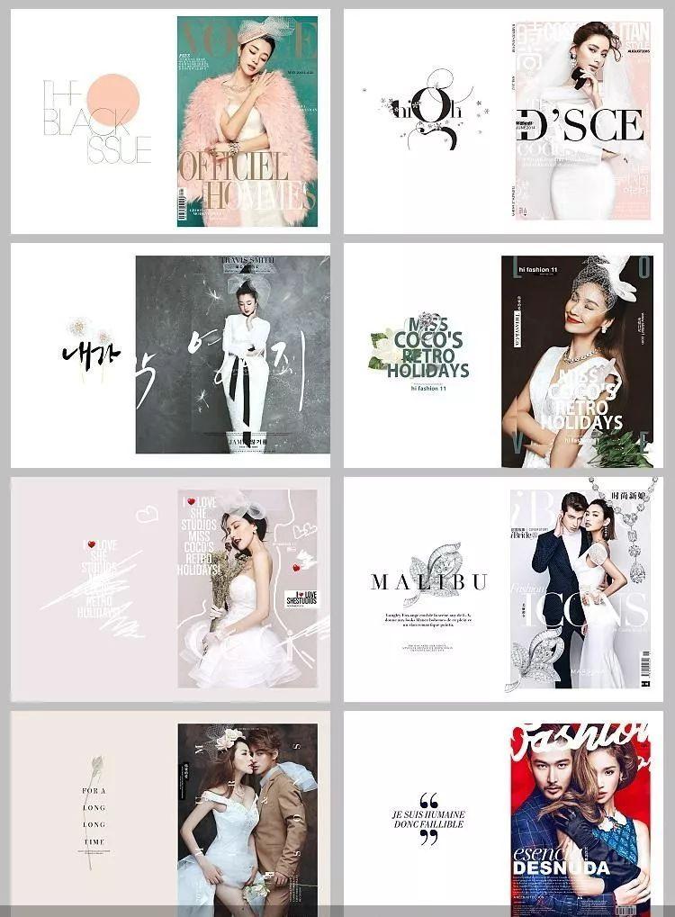 【PSD素材下载】2018年婚纱照片写真相册杂志风排版海报设计封面PSD文字模板素材