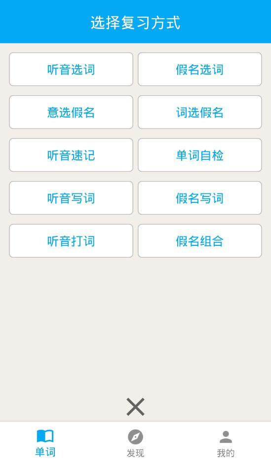 【卡卡日语】全能型日语学习助手 VIP特别版!