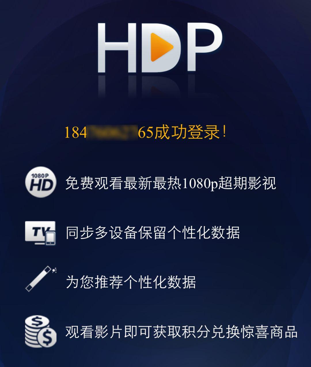 【HDP 直播】VIP超清央视卫视等网络电视直播软件(支持盒子)