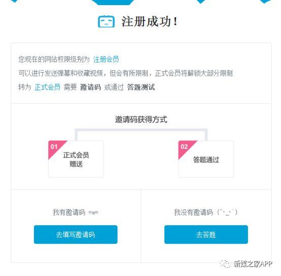 B站引流方法-注册账号