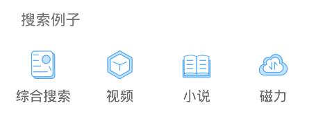 安卓磁力下载软件 M虫 v1.2.0这款磁力+网盘搜索,300赞稳了!