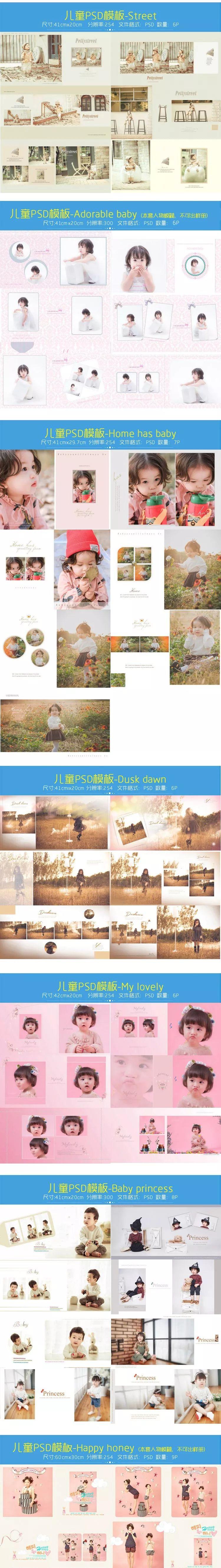 【PSD素材下载】儿童宝宝影楼摄影写真模板相册 纪念宝贝成长样片素材