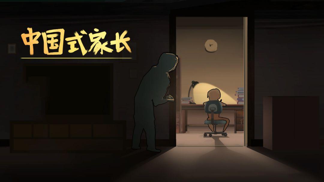 《中国式家长》单机游戏下载