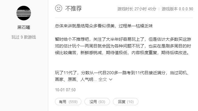 最火的国产运营模拟类游戏 《中国式家长》不推荐理由