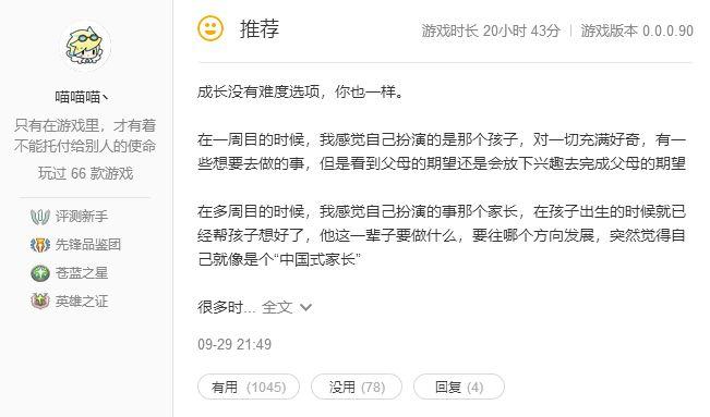 最火的国产运营模拟类游戏 《中国是家长》推荐理由