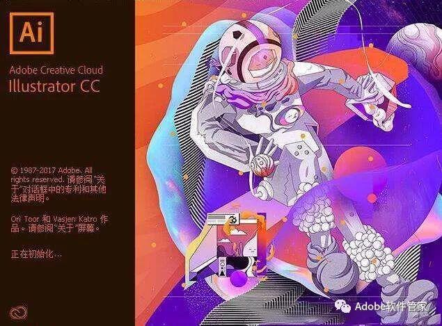 【Adobe软件大全】Adobe illustrator CC2018软件百度云盘资源/安装教程