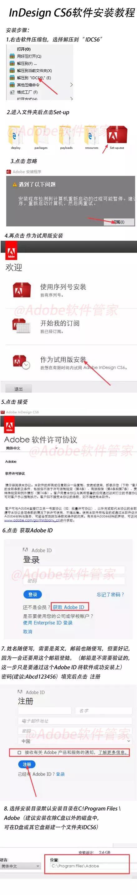 【Adobe软件大全】InDesign CS6软件百度云盘资源/安装教程