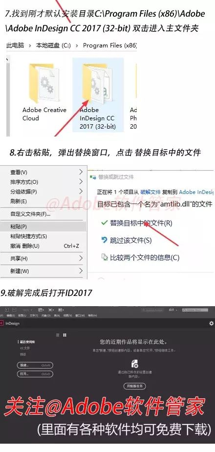 【Adobe软件大全】InDesign CC2017软件百度云盘资源/安装教程