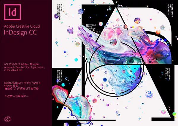 【Adobe软件大全】InDesign CC2018软件百度云盘资源/安装教程