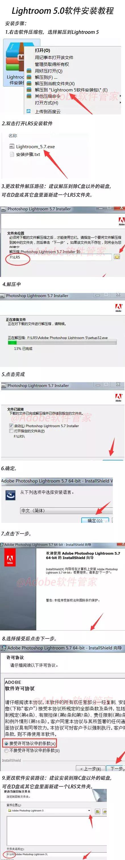 【Adobe软件大全】Lightroom 5.0软件百度云盘资源/安装教程
