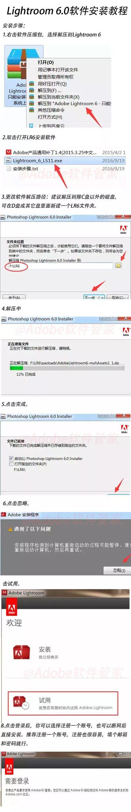 【Adobe软件大全】Lightroom 6.0软件百度云盘资源/安装教程
