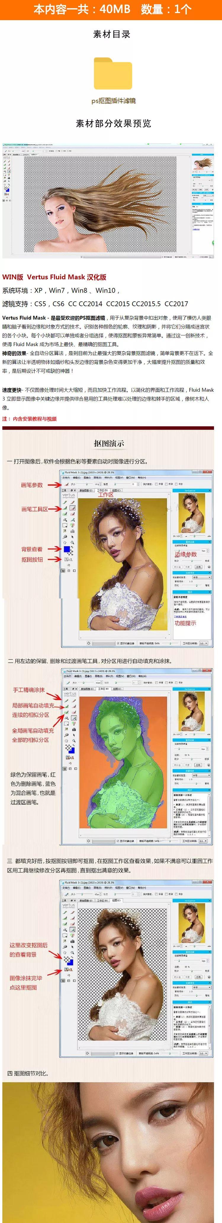 淘宝美工ps抠图插件滤镜Vertus Fluid Mask插件附带软件教程