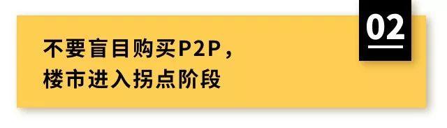 不要盲目购买p2p,楼市进入拐点