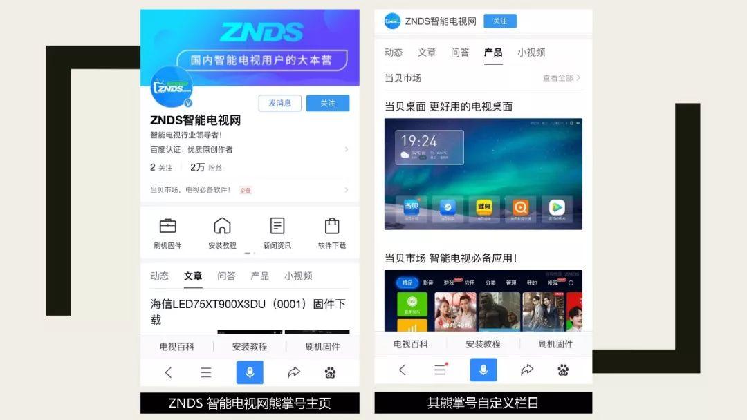ZNDS 智能电视网熊掌号主页及自定义栏目