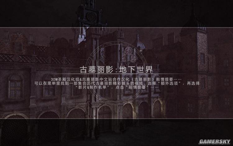 古墓丽影8:地下世界 中文版 典藏版 一键安装 PC电脑单机游戏下载