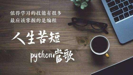 人生苦短,python当歌