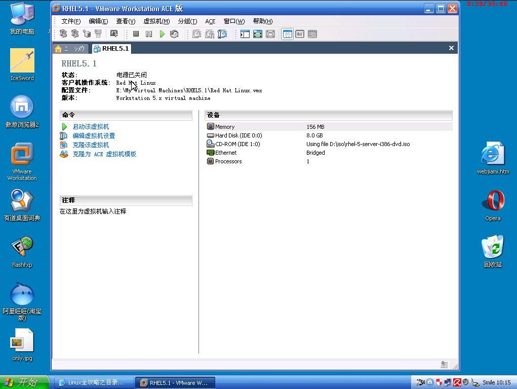 linux全攻略系列教程
