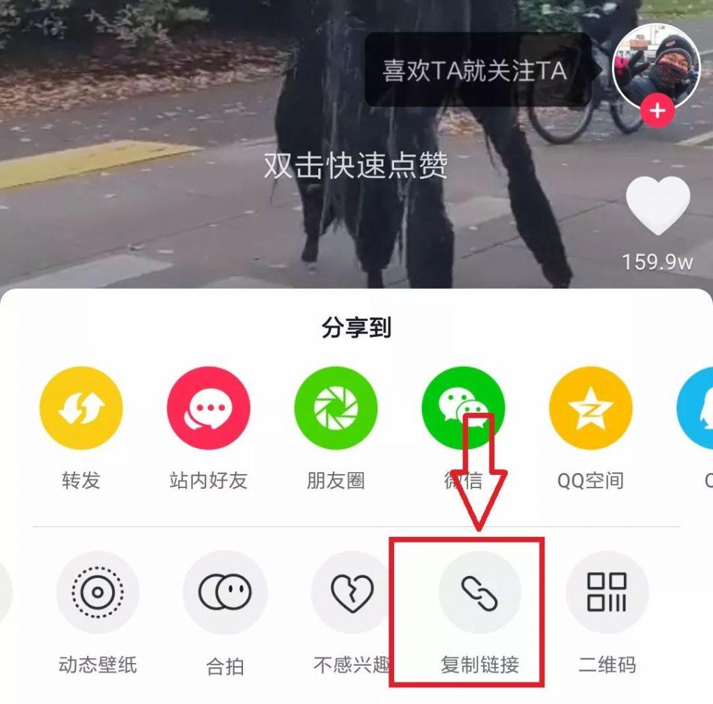 手机上分享获取视频连接