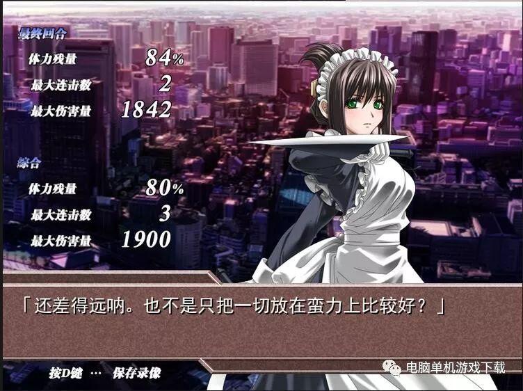 【单机游戏下载】撕裂重罪·天启5.4——动作类(ACT)游戏