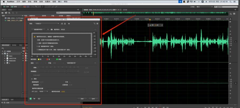 利用AU音频一些剪辑的小技巧