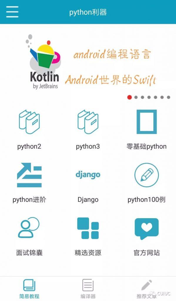 python编程学习利器