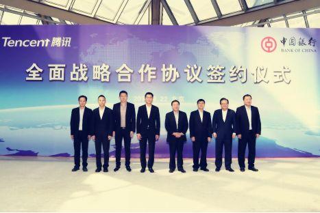 这是腾讯和中国银行的合作签约