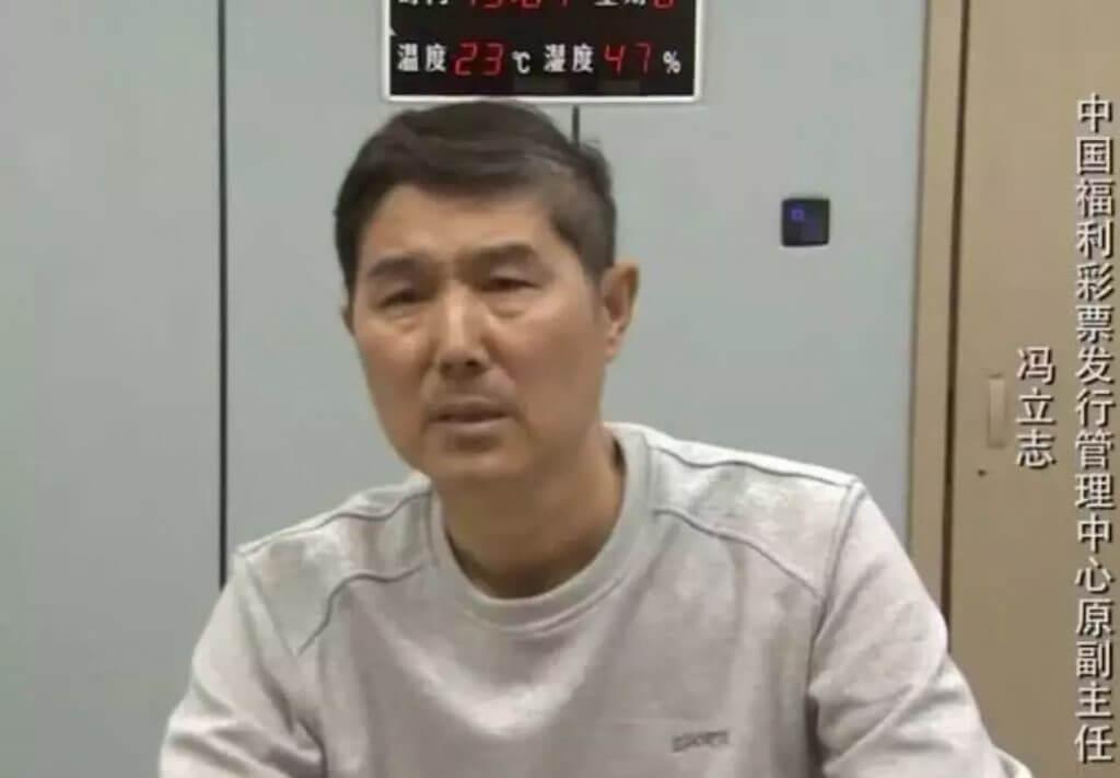 中国彩票发行主任