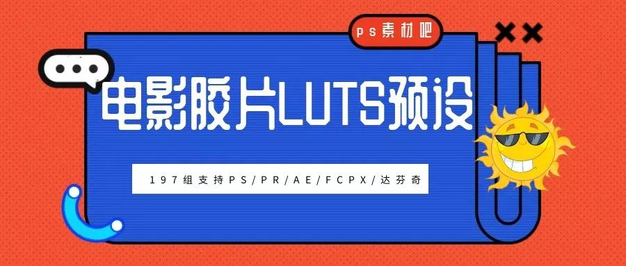 【预设】PR/AE/FCPX/达芬奇胶片电影宣传片微电影调色LUTS预设胶片