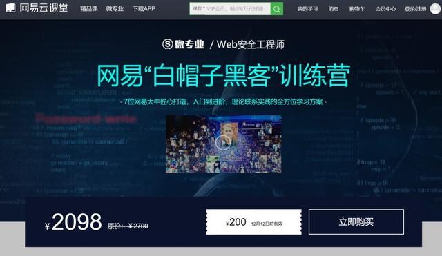 """网易云课堂:""""WEB白帽子黑客"""" 全集,官方售价2098元"""