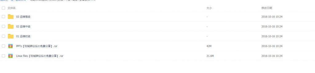 马哥LINUX运维教程208讲(初级+中级+高级+必备软件+PPT)全套免费下载