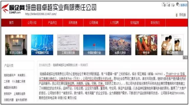 贾跃亭创办的山西垣曲县卓越实业有限公司