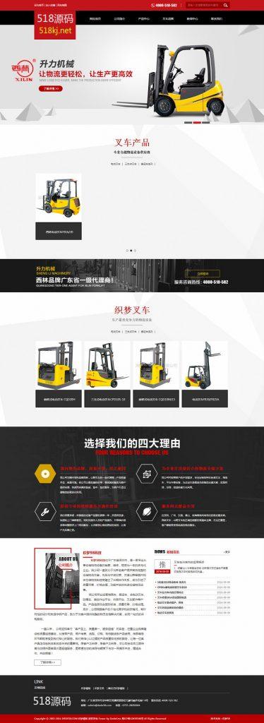 【织梦模板下载】机械电子源码红色机械叉车工业设备类企业织梦dedecms模板