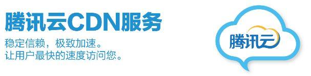 腾讯云CDN节点ip