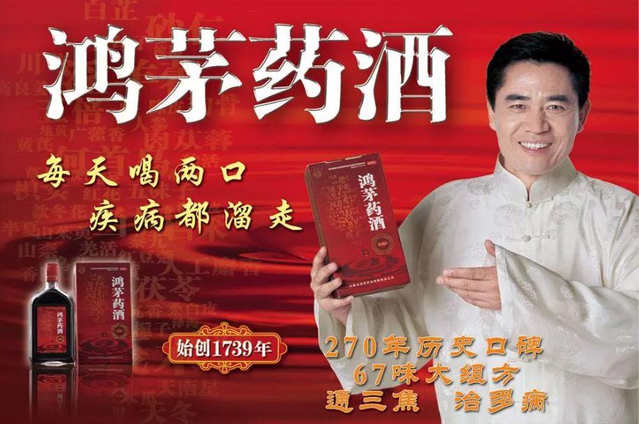 陈宝国、张铁林、黄健翔等都曾为鸿茅药酒代言