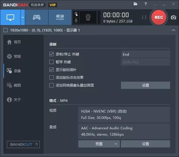 Bandicam PC+Android+iOS录屏工具推荐