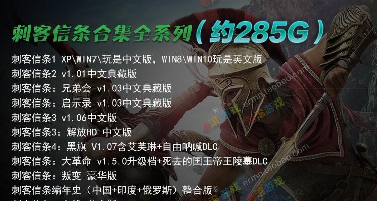 单机游戏 刺客信条全集系列1-8网盘下载