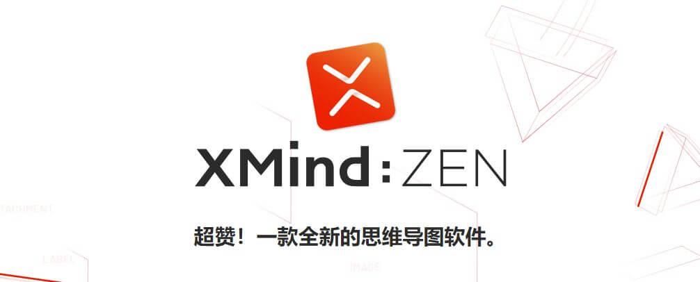 新年第一推:XMind ZEN最新版了解一下!