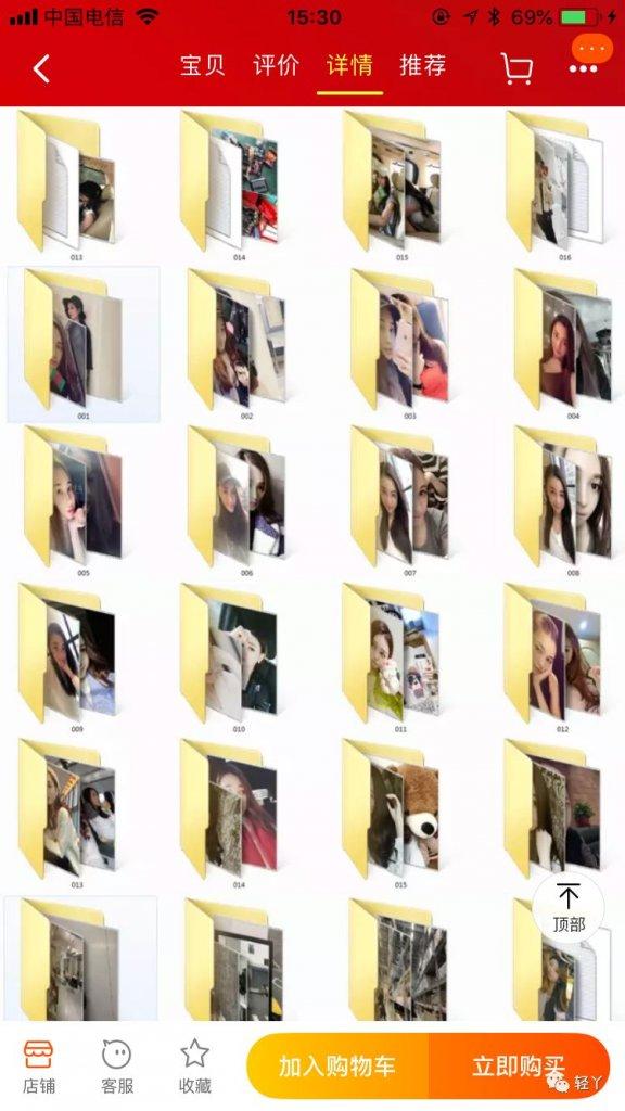 美女生活照10多G的照片,8.5元就可以到手