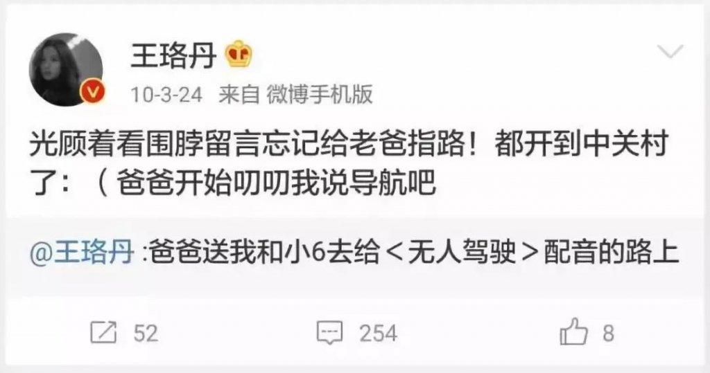 王珞丹曾经因为在微博上发布过几张简单的照片被扒出详细的家庭住址