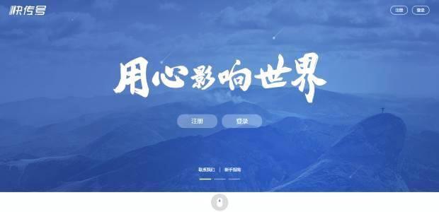自媒体推荐-快讯号