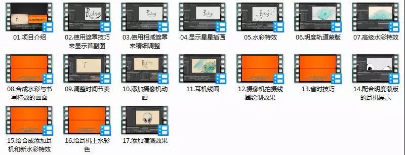 附赠全套AE水墨水彩画视频教程