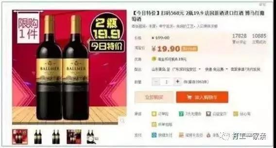 红酒要选择品质好的