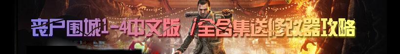 """""""【单机游戏下载】丧尸围城1-4中文版"""