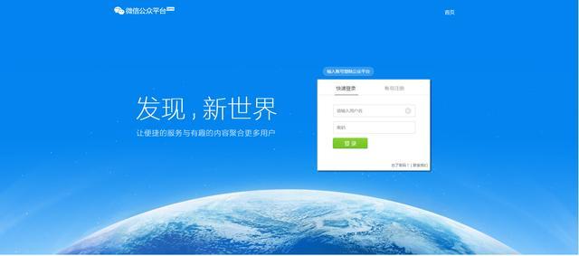 自媒体推荐-QQ公众平台